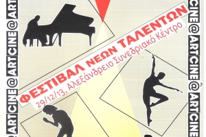 New Talent Festival - The Performance of Your Life!